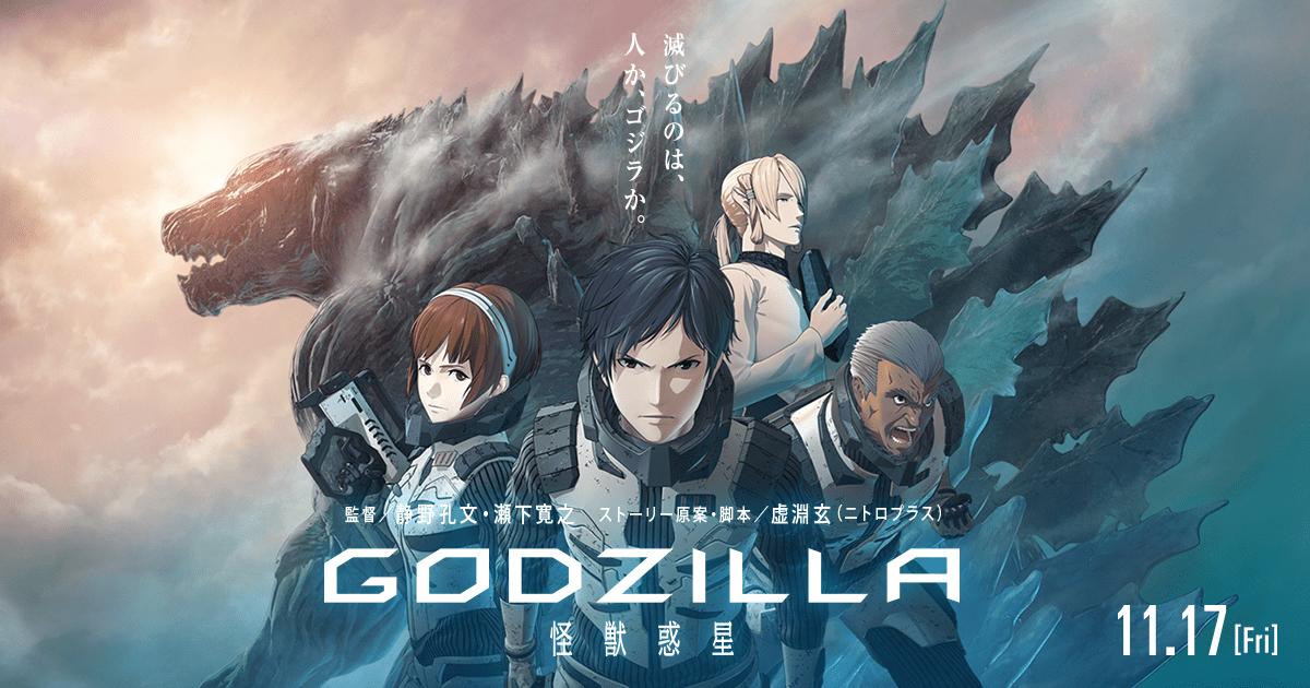 Godzilla – Il Pianeta dei Mostri – Recensione
